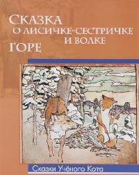 Сказка о лисичке-сестричке и волке